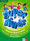 Super Minds for Bulgaria: Учебник по английски език за 4. клас - Herbert Puchta, Gunter Gerngross, Peter Lewis-Jones, Dara Tsvetkova -