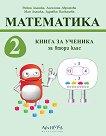 Книга за ученика по математика за 2. клас - помагало