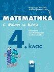 Математика с Мат и Ема за 4. клас: Помагало за избираемите учебни часове по математика - Владимира Ангелова, Александра Николова - помагало