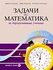 Задачи по математика за бързоуспяващи ученици за 3. клас - Мариана Богданова, Мария Темникова - помагало