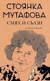Стоянка Мутафова : Смях и сълзи - Милена Нейова - книга