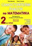 Самостоятелни работи по математика за 2. клас - Райна Стоянова, Пенка Даскова - книга за учителя