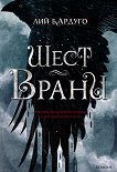Гриша - книга 4: Шест врани - Лий Бардуго -