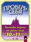 Проверь себя, тестови задачи по руски език за 10. и 11. клас - учебник