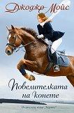 Повелителката на конете - Джоджо Мойс -