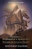 Вилицата, вещицата и драконът - Кристофър Паолини - книга