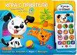 Игра с приятели: Домашните любимци - книга