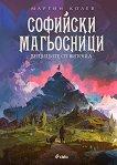 Софийски магьосници - книга 3: Вещиците от Витоша - Мартин Колев -