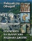 Откритията на българския Индиана Джоунс - Николай Овчаров -
