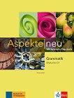 Aspekte Neu - ниво B1 - C1: Граматика по немски език - учебник