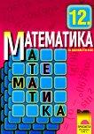 Математика за 12. клас - задължителна подготовка - учебна тетрадка