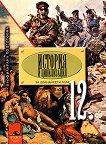 История и цивилизация за 12. клас - профилирана подготовка - Александър Кертин, Мариана Йовевска -