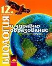 Биология и здравно образование за 12. клас - профилирана подготовка - учебник