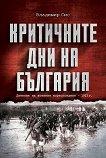 Критичните дни на България -