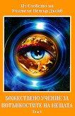 Божествено учение за потънкостите на нещата : Из Словото на Учителя Петър Дънов - том 1 -