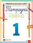 Тетрадка по български език № 1 за 4. клас - учебник