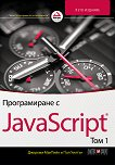 Програмиране с JavaScript - том 1 - Джереми МакПийк, Пол Уилтън -