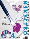 Книга за учителя по изобразително изкуство за 4. клас - Петя Иванова, Десислава Кралева, Калина Никова - Гинчева -