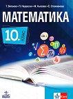 Математика за 10. клас - Теодоси Витанов, Петър Недевски, Мариана Кьосева, Евгения Стоименова - учебник