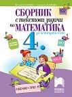 Сборник с текстови задачи по математика за 4. клас - Юлияна Гарчева, Ангелина Манова -