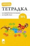 Тетрадка за упражнение по писане № 1 за 1. клас - Красимира Брайкова -