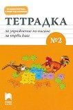 Тетрадка за упражнение по писане № 2 за 1. клас - Красимира Брайкова -