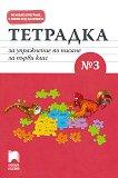 Тетрадка за упражнение по писане № 3 за 1. клас - Красимира Брайкова - табло