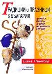 Традиции и празници в България - Елена Огнянова -