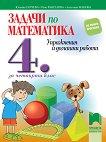 Задачи по математика. Упражнения и домашни работи за 4. клас - учебна тетрадка