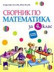 Сборник по математика за 4. клас -