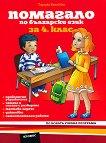 Помагало по български език за 4. клас - учебна тетрадка