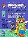 Помагало по математика за 4. клас - част 1 : Математическите пътешествия на Мечо и Медунка по света - Катя Христова - учебна тетрадка