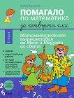 Помагало по математика за 4. клас - част 2 : Математическите приключения на Мечо и Медунка по света - Румяна Атанасова - учебна тетрадка