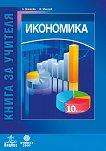 Книга за учителя по икономика за 10. клас - Антоанета Войкова, Иван Манчев - книга за учителя