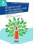 Помагало по български език и литература за 3. клас - Нели Иванова, Румяна Нешкова -
