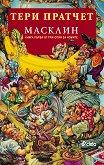 Трилогия на номите - книга 1: Масклин - Тери Пратчет -