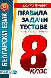 Правила, задачи и тестове по български език за 8. клас - Донка Кънева - книга за учителя