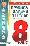 Правила, задачи и тестове по български език за 8. клас - помагало