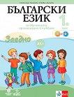 Български език за 1. клас - ниво A1.1. Учебно помагало за подпомагане на обучението, организирано в чужбина -