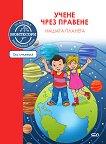 Нашата планета + стикери : Учене чрез правене по метода Монтесори - Джеймс Д'олтремон, Луси дьо ла Кроа - книга
