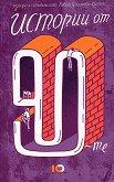 Истории от 90-те -