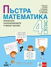 Пъстра математика: Помагало за 4. клас за избираемите учебни часове - учебник