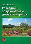 Разсадник за декоративни дървета и храсти - Пламен Александров -