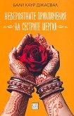 Невероятните приключения на сестрите Шергил - Бали Каур Джасвал -