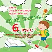 Познай творбата! - Кубче за бърз преговор по литература за 6. клас - книга за учителя