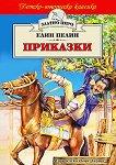 Приказки - Елин Пелин - книга