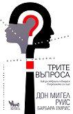 Трите въпроса - Дон Мигел Руис, Барбара Емрис - книга