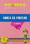 Моливко: Играя и зная - книга за учителя по всички образователни направления за 2. група - помагало