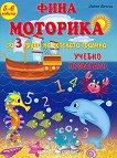 Фина моторика: Учебно помагало за 3. група на детската градина - Лидия Бачева - книга за учителя