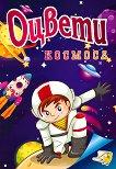 Оцвети: Космоса - детска книга